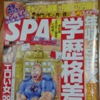 週刊SPA!&キン肉マン
