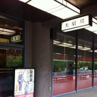 国立劇場で、歌舞伎鑑賞教室を観てきました。