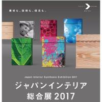 ジャパンインテリア総合展2017