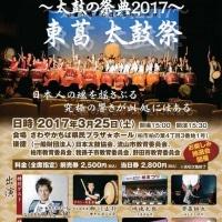 太鼓の祭典2017~第2回「東葛太鼓祭」~