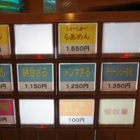 満来@新宿 やっぱりここは新宿の名店なり!麺の量が半端ないです(;;)