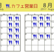 2017.夏休み期間中平日カフェ営業のお知らせとステキなスケッチ