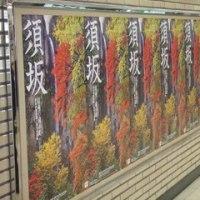 名古屋駅 須坂市米子大瀑布ポスター掲示
