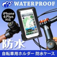 iPhone 6/7 Plusにも対応した防水仕様自転車ホルダー