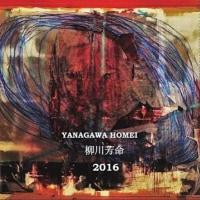 柳川芳命『YANAGAWA HOMEI 2016』