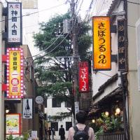 夢去りし街角 ~坂の多い町本郷から神保町へ歩く