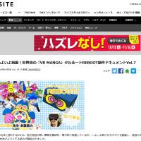 記事掲載【T-SITE】是非読んで頂きたい「VR MANGA」タルるート制作物語 Vol.7
