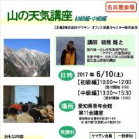 【名古屋】6月10日に開催、山の天気講座「初級編・中級編」