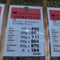 スタンプカード満タンで200g増量‼『ブラジル』合計400g+『コクのあるブレンド』を「100g増量券」使用で合計200g