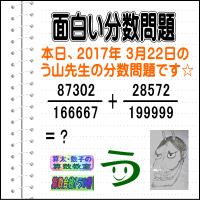 [う山雄一先生の分数][2017年3月22日]算数・数学天才問題【分数480問目】