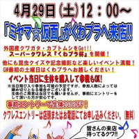 【お知らせ】GWイベント出演情報
