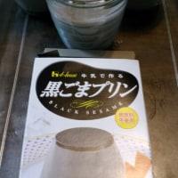 黒ゴマプリン
