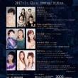 NEW YEAR Concert 2017 サントリーブルーローズ 国際芸術連盟マネジメント