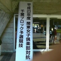 関東女子倶楽部対抗予選千葉ブロック
