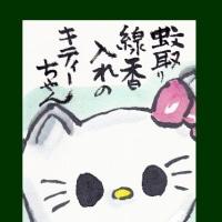 ハローキティちゃんソロソロしまう(絵手紙)