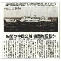 【尖閣諸島】接続水域についに現れた、機関砲装備の中国海警局船