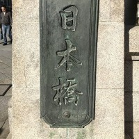 やっぱり東京から銀座~