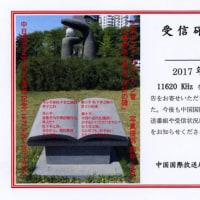 中国国際放送局 Eベリカード  友好の碑