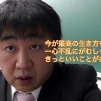 今が最高の生き方を! 一心不乱にがむしゃら きっといいことがある 木村勝則滋賀県高島市!
