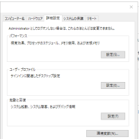 ■ OSの軽量カスタマイズ