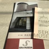美術館巡り