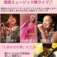5/2 九州 応援ライブに益城町へ行きます!