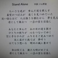 スタンド・アローン(NHKドラマ『坂の上の雲』より)/三宅由佳莉
