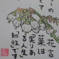 2017年6月14日の絵手紙