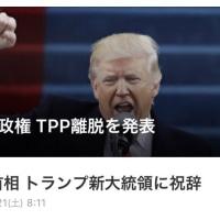 #安倍晋三が見たくない写真をあげてみる