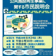 大久保地区公共施設再生説明会(8.24)
