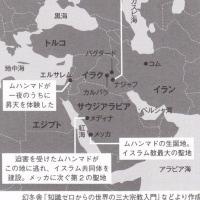 世界宗教(イスラム教の偶像崇拝)