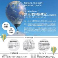 熱気球体験教室の申し込みも14日から!