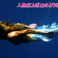 ♪・ 人魚のように / 川上大輔