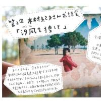 木村紀夫さんお話会『汐凪を捜して』第2回 2015.6.28 sun. inカフェ ステイハッピー