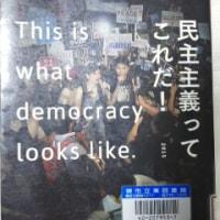 ようやく読み終える「民主主義って、これだ!」