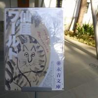 永青文庫「仙厓ワールド」第Ⅳ期と水神社と新江戸川公園 170118
