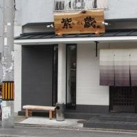 紫蔵(ラーメン大)