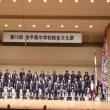 岩手県中学校総合文化祭