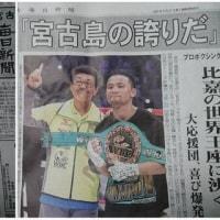 WBC タイトルマッチに寄せて