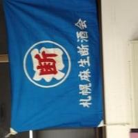北海道の断酒会と札幌麻生断酒会