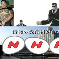 「ヤクザ」化するNHK、日本の公共放送、大丈夫か!
