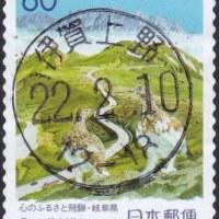 """郵便局発売初日日がよく分からない""""ふるさとシール切手"""""""