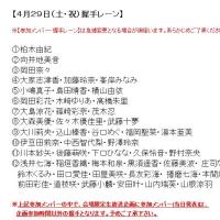 [AKB48全国握手会:日程] ・4/29@名古屋・5/5@北海道・5/27@静岡・7/29@広島・7/30@福岡・8/6@仙台
