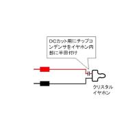 メロディICの修理(クリスタルイヤホンチェッカー)