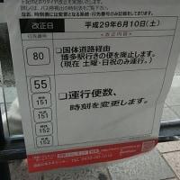 2017年6月10日ダイヤ改正(5)