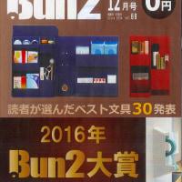 Bun2 Vol.69