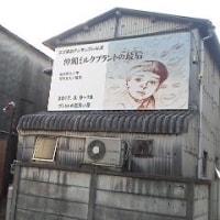 『沖縄ミルクプラントの最后』本日千秋楽。
