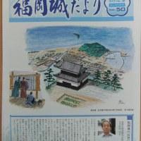 黒田官兵衛(如水)と福岡城物語