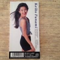 「夏、抱きしめて」 船見啓子 1992年
