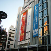 山手線渋谷駅(道玄坂二丁目 東急文化村)